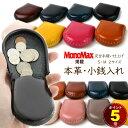 【ポイント5倍】雑誌MonoMax掲載 東京下町工房 コインケース 小銭入れ メンズ レディース 可愛い かわいい 大きく開く…