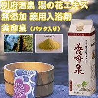 【無添加薬用入浴剤 養命泉 ヤングビーナス医薬部外品 EPパック 900g】