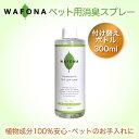 【WAFONA 消臭・除菌スプレー】付け替えボトル300ml