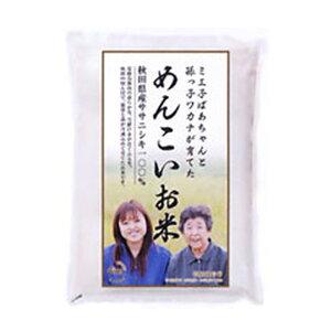 【新米】令和2年度産【めんこいお米・無農薬 玄米 30kg】産地直送