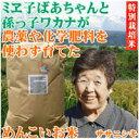 29年度産【めんこいお米・無農薬玄米30kg】産地直送