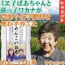 《新米》29年度産【めんこいお米・無農薬白米20kg】(4kg×5袋)産地直送