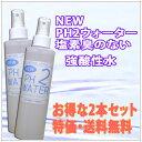 塩素臭のない強酸性水【PH2ウォーター200ml・2本セット】