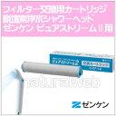 シャワーヘッド浄水器 交換カートリッジ【ピュアストリーム2用フィルターC-CF-12】
