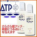 即納可【(従来品)ATPゲルローション200ml・2本セット】送料無料