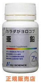 【亜鉛サプリメント(ジンク)】有機ミネラル/シュラウザー式