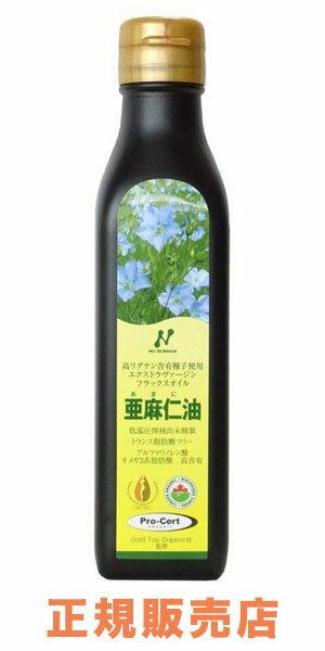 オーガニック【亜麻仁油】200mlお求めやすい小ボトル