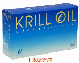 新価格【クリルオイルwithアスタキサンチン】30粒
