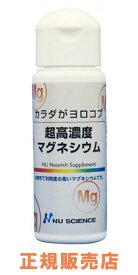 【超高濃度マグネシウム水溶性サプリメント】滴下タイプ・ニューサイエンス社正規販売店