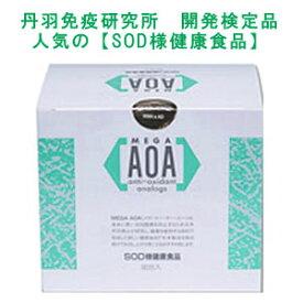 メガAOA【酵素サプリメント】80包入り『送料無料』
