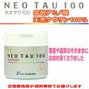 ■お得にリニューアル■天然タウリン100%粉末サプリメント【ネオタウ100】NEO TAU 100