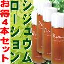 正規品【OSスキンローション・4本セット】直取引店