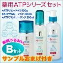 即納可【薬用ATP素肌うるおいBセット】送料無料