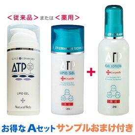 送料無料【ATP素肌うるおいAセット】