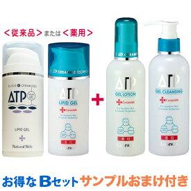 【ATP素肌うるおいBセット】送料無料