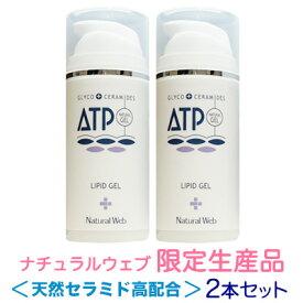 特別生産品【(従来品)ATPリピッドゲル100g・2個セット】送料無料■お得なおまけ付■