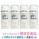 特別生産品【(従来品)ATPリピッドゲル100g・4個セット】送料無料■お得なおまけ付■