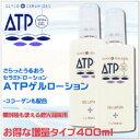 《再入荷》【ATPゲルローション400ml徳用サイズ・2本セット】送料無料