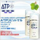 再入荷!【(従来品)ATPリピッドゲル100g・2個セット】送料無料■お得なおまけ付■