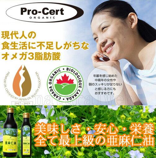 ◆即納可《クール便選択可》オーガニック【亜麻仁油】さらに増量370ml