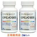 ◆「 自然由来 」 高単位サプリメント ◆ ビタミンC1000 2個セット ニューサイエンス 正規代理店 販売店