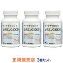 ◆「自然由来」 高単位サプリメント◆ ビタミンC1000 3個セット ニューサイエンス 正規販売店