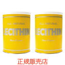 ◆送料無料・即納可◇天然100%レシチン【顆粒】ノンフレーバー2個セット