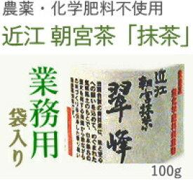 かたぎ古香園 抹茶 業務用 100g キャンセル不可