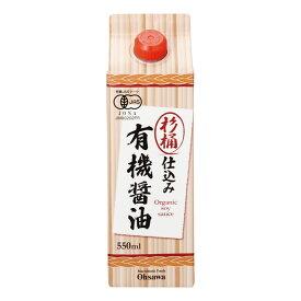 オーサワ 杉桶仕込み有機醤油(紙パック) 550ml