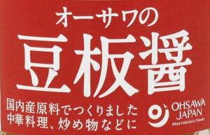 オーサワ業務用【豆板醤(冷蔵)】1kgx5(リードタイム60日・代引き不可)キャンセル不可