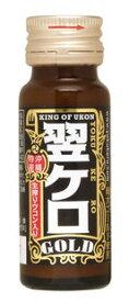 翌ケロGOLD(生搾りウコン飲料)20mlx30本