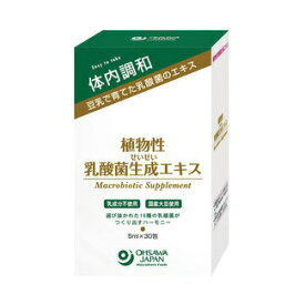 植物性乳酸菌生成エキス 5mlx30p x2箱+1本(旧 ラクティス)