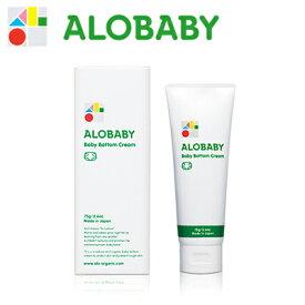 アロベビー ベビークリーム 75g〈おむつかぶれ用クリーム〉ALOBABY