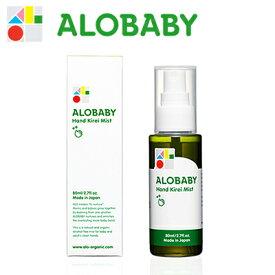 ALOBABY(アロベビー) ハンドキレイミスト 80ml〈ハンドサニタイザー〉