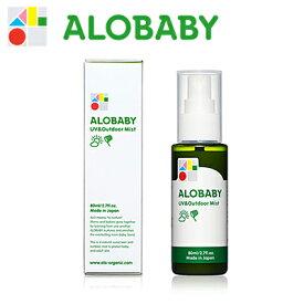 ALOBABY(アロベビー) UV&アウトドアミスト 80ml〈日焼け止め&虫除けスプレー〉