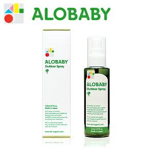 アロベビー アウトドアスプレー 110ml〈虫除けスプレー〉ALOBABY