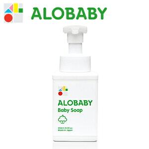 アロベビー ベビーソープ 250ml〈全身用ソープ〉 ALOBABY