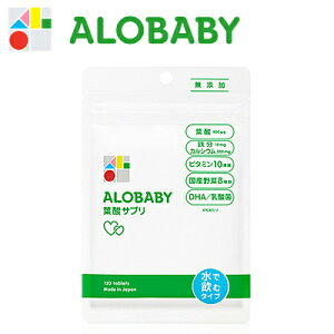 アロベビー 葉酸サプリ 120粒〈サプリメント〉ALOBABY
