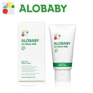アロベビー UVモイストミルク 60g〈日焼け止めミルク〉 ALOBABY