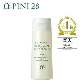 αPINI28(アルファピニ) コーラルクリア パウダーウォッシュ 40g【酵素洗顔】