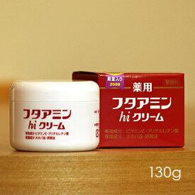 【月間優良ショップ受賞】フタアミン hi クリーム 130g