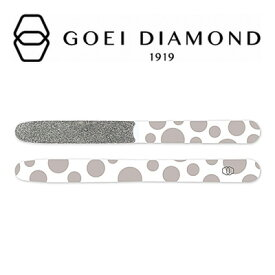 【ネコポス便/ポスト投函】GOEI DIAMOND ダイヤモンドファイル〈オリジナル グレー・ドット〉爪やすり ネイルケア ゴエイ ダイヤモンド
