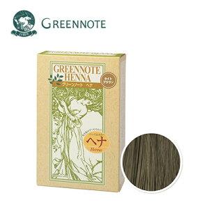 GREENNOTE(グリーンノート) ヘナ【ライトブラウン】100g ベーシック 黄身のある明るい茶色 [白髪3割以上用]天然由来100%