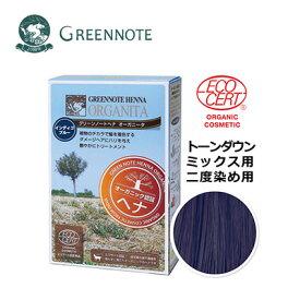 グリーンノート ヘナ オーガニータ 100g 【インディゴブルー】[藍色 二度染め・ミックス用]エコサート認証