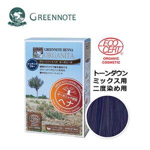 GREENNOTE(グリーンノート) ヘナ オーガニータ 100g【インディゴブルー】[藍色 二度染め・ミックス用]エコサート認証