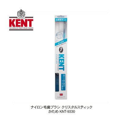 KENT ナイロン毛歯ブラシ クリスタルスティック かため KNT-9330