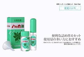 【月間優良ショップ受賞】北見ハッカ通商 ハッカ油セット 20ml+10ml