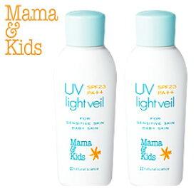 【2本セット】ママ&キッズ UVライトベール SPF23 PA++ 90ml〈日焼け止め用乳液〉ママアンドキッズ mama&kids ベビークリーム
