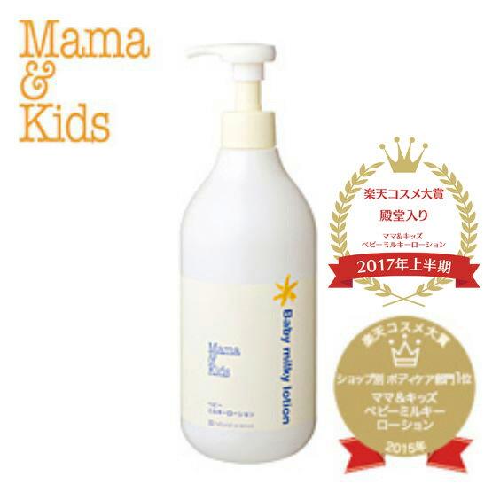 ママ&キッズ ベビーミルキーローションお得用サイズ 380ml 乳液 ミルク ママアンドキッズ mama&kids ベビークリーム ベビーローション☆