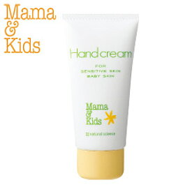 ママ&キッズ ハンドクリーム 55g ベビークリーム ママアンドキッズmama&kids